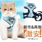 送料無料 猫用ハーネス リード リードセット ベスト型 ハーネス+リードの2点セット ソフトベストハーネス 猫用 ペット用 おでかけ用品 お散歩アイテ