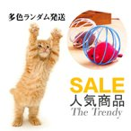 猫のおもちゃ ボール 猫用 おもちゃ ボール ペット ペットグッズ 猫 おもちゃ 玩具