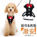 ベストハーネス 犬用ハーネス ハーネス&リード 2点セット リード リードセット 犬用 ドック用品 中型犬 小型犬 胴輪 ドッググッズ ペット用 おで