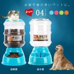 自動給水器 自動給餌器 犬用給水器 猫用給水器 ペット用給水器 給餌器 給水器 犬用 猫用 ペット用 ウォーターフィーダー 犬用品 猫用品 猫 ペット