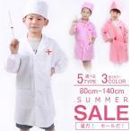 看護婦さん 子供 ナース コスプレ 衣装 コスチューム 女の子 キッズ ジュニア 演出用 ステージ衣装 練習服
