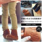 送料無料 お姫様 スエード革 ショートブーツ タッセル付き カジュアル風 ベーシックタイプ フリンジブーツ  防寒靴