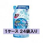 LION トップ スーパーナノックス SUPER NANOX つめかえ用 320g 1ケース 24袋 特選品 詰替用 液体洗剤 洗濯洗剤