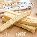 ポイント消化 お試し 豆乳おからクッキー ハード食感 ビスコッティ 雑穀 バター 卵 不使用 無添加 ポイント消費