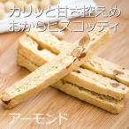 ポイント消化 お試し 豆乳おからクッキー ハード食感 ビスコッティ アーモンド バター 卵 不使用 無添加 ポイント消費