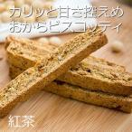 ポイント消化 お試し 豆乳おからクッキー ハード食感 ビスコッティ 紅茶 & オレンジピール バター 卵 不使用 無添加 ポイント消費