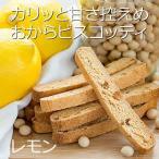 ポイント消化 お試し 期間限定 豆乳おからクッキー ハード食感 ビスコッティ レモン バター 卵 不使用 無添加 ポイント消費