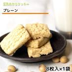 豆乳おからクッキー プレーン(8枚入) 牛乳 バター マーガリン 卵 不使用 / 保存料 香料 無添加 ポイント 消費 消化 お試し ギフト 低糖質 低カロリー スイーツ