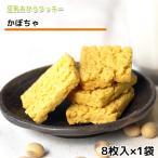 ポイント消化 お試し 豆乳おからクッキー かぼちゃ味(20枚入) バター マーガリン 卵 不使用 / 保存料 香料 無添加 ポイント消費