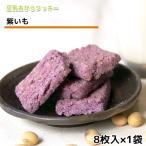 豆乳おからクッキー 紫いも味(8枚入) 牛乳 バター マーガリン 卵 不使用 / 保存料 香料 無添加 ポイント 消費 消化 お試し ギフト 低糖質 低カロリー スイーツ
