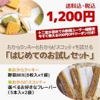 ポイント消化 お試し 豆乳おからクッキー ダイエットにも嬉しい 大豆70% 野菜MIXセット ...