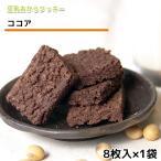 ポイント消化 お試し 豆乳おからクッキー ココア味(20枚入) バター マーガリン 卵 不使用 / 保存料 香料 無添加 ポイント消費