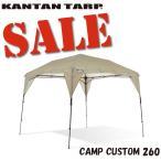 タープ タープテント テント テントタープ キャンプ アウトドア カンタンタープ キャンプカスタム 260C 軽量 有名メーカー製造工場 名入れサービス開始
