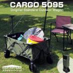 キャリーワゴン カート 折りたたみ カーゴ5095 KTNJC5095 カンタンタープ 大型 アウトドアワゴン キャンプワゴン キャリーカート スリム収納 95×50×87cm