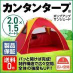 テント ポップアップ サンシェード 日よけ ポップアップサンシェード POP−200 ブランドメーカー製造工場 おしゃれ 簡単 UV かわいい キャンプ ピクニック