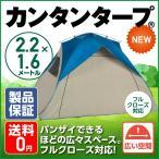 ポップアップ テント 日よけ POP−220 フルクローズ サンシェード ブランドメーカー製造工場 UV対策 ビーチに キャンプに ピクニックに
