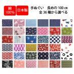 手ぬぐい 日本製 和柄 長めの100cm 全42種から選べる 剣道面タオル 日本伝統タオル 手拭 ハンカチ タオル ふきん 粗品