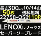 LENOX レノックス セーバーソーブレード 22758-OSB110R 50枚入 長さ300mm 鉄・ステンレス用 10/14山 送料無料(九州/北海道/沖縄/離島を除く)