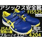 数量限定カラー アシックス ウィンジョブ 52S FIS52S 安全靴 4204 ブルー/イエロー A種先芯入り ローカット サイズ交換/返品不可 即納