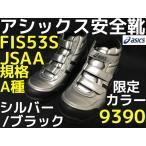 数量限定カラー アシックス ウィンジョブ 53S FIS53S 安全靴 9390 シルバー/ブラック A種先芯入り ハイカット サイズ交換/返品不可 即納