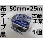 布テープ 黒 古藤工業 50mm×25m 1巻 梱包用 布粘着テープ ブラックテープ Monf No.890 布ガムテープ「取寄せ品」