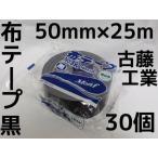 布テープ 黒 古藤工業 50mm×25m 30巻 梱包用 布粘着テープ ブラックテープ Monf No.890 布ガムテープ「取寄せ品」