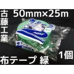 布テープ 緑 古藤工業 50mm×25m 1巻 梱包用 布粘着テープ グリーンテープ Monf No.890 布ガムテープ「取寄せ品」