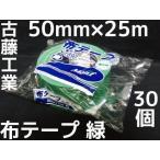 布テープ 緑 古藤工業 50mm×25m 30巻 梱包用 布粘着テープ グリーンテープ Monf No.890 布ガムテープ「取寄せ品」