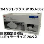 3M Vフレックス 9105J-DS2 使い捨て式防じんマスク 20枚入 レギュラーサイズ 国家検定合格品 日本製「数量限定」「即納即出荷 毎日出荷」