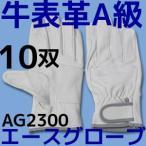 革手袋 牛表革 AG2300 皮質A級 スーパーレスキューアテ付 M/L/LL 10双  KAWATE エースグローブ本舗「取寄せ商品」「サイズ交換/返品不可商品」