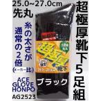 超極厚靴下 5足組 先丸 ブラック(黒) 厚手ソックス エースグローブ本舗 AG2523