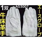革手袋 牛床革 AG3007 床革手背縫い 皮革手外縫いフリーサイズ1双  Fサイズ エースグローブ本舗【取寄せ品】