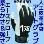 人工皮革手袋 アートグラブ M/L/LL 1双 AG6450 背抜き手袋 洗える手袋 エースグローブ本舗【取り寄せ商品】【サイズ交換/返品不可商品】