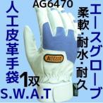 人工皮革手袋 SWAT M/L/LL 1双 AG6470 背抜き一部 背抜き手袋 洗える手袋 エースグローブ本舗「取寄せ品」「サイズ交換/返品不可」
