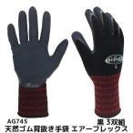 天然ゴム手袋 エアーフレックス M/L/LL 3双組 AG745 黒 ブラック 背抜き手袋 エースグローブ本舗 UVカット「取寄せ品」「サイズ交換/返品不可」