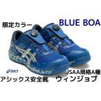 アシックス安全靴 ウィンジョブ BLUE BOA ブルーボア インペリアルブルー×ピュアシルバー(401) 1273A009.401 A種先芯 「サイズ交換/返品不可」「限定カラー」