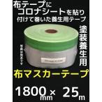 布マスカーテープ 1800mm×25m 塗装養生テープ 外装向き「取寄せ品」「1回のご注文で30個まで!」「サイズ/数量/変更キャンセル不可」