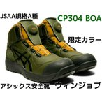 アシックス安全靴 ウィンジョブ CP304 BOA ボア 302 FCP304 スモッググリーン×グラファイトグレー A種先芯 「サイズ交換/返品不可」「限定カラー」