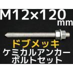 ケミカルボルト アンカーボルト セット ドブメッキ M12×120mm 寸切ボルト1本 ナット2個 ワッシャー1個 Vカット 両面カット「取寄せ品」ドブめっき