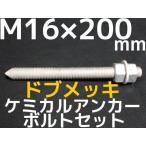 ケミカルボルト アンカーボルト セット ドブメッキ M16×200mm 寸切ボルト1本 ナット2個 ワッシャー1個 Vカット 両面カット「取寄せ品」ドブめっき