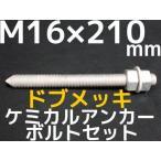 ケミカルボルト アンカーボルト セット ドブメッキ M16×210mm 寸切ボルト1本 ナット2個 ワッシャー1個 Vカット 両面カット「取寄せ品」ドブめっき