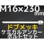 ケミカル アンカーボルト セット ドブメッキ M16×230mm 寸切ボルト1本 ナット2個 ワッシャー1個 Vカット 両面カット「取寄せ品」