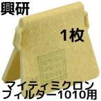 興研 KOKEN マイティミクロンフィルター 1010用 1枚 交換用フィルター 取替え式 防じんマスク用 1010A