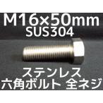 ステンレス 六角ボルト 全ネジ M16×50mm SUS304 ステン六角ボルト「取寄せ品」「サイズ交換/キャンセル不可商品」
