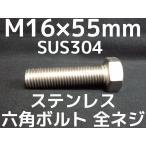 ステンレス 六角ボルト 全ネジ M16×55mm SUS304 ステン六角ボルト「取寄せ品」「サイズ交換/キャンセル不可商品」