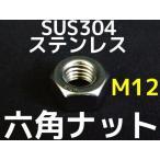 ステンレス 六角ナット M12 SUS304 ステンナット Hexagon Nuts Stainless steel「取寄せ品」「サイズ交換/キャンセル不可商品」