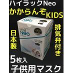 「海外発行カード不可」興研 ハイラックNeo かからんぞ KIDS 5枚入 排気弁付 キッズ 子供用 高フィットマスク 高性能フィルター 立体接顔クッション 日本製