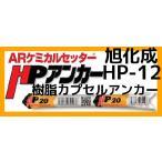 旭化成 ARケミカルセッター HP-12 1本 フィルムチューブ入 ケミカルアンカー カプセル方式(回転・打撃型)「取寄せ品」