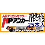 旭化成 ARケミカルセッター HP-12 25本 フィルムチューブ入 ケミカルアンカー カプセル方式(回転・打撃型)【取寄せ品】
