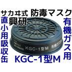 興研 防毒マスク用 吸収缶 KGC-1型M 有機ガス用(C) 国家検定合格 直結式小型防毒マスク用吸収缶 直小 低吸気抵抗タイプ サカヰ式